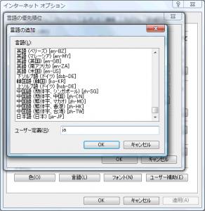 言語の追加ダイアログ